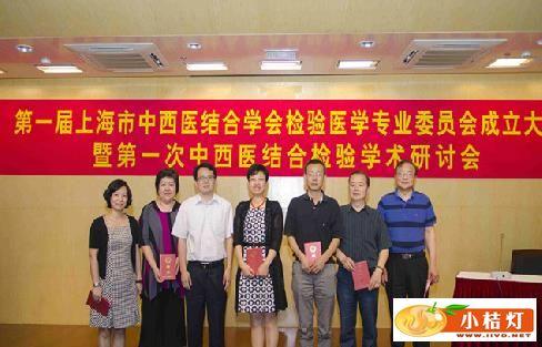 上海市中西医结合学会第一届检验专业委员会正式成立